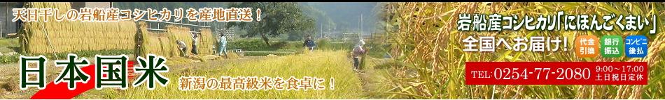 新潟産コシヒカリ 日本国米