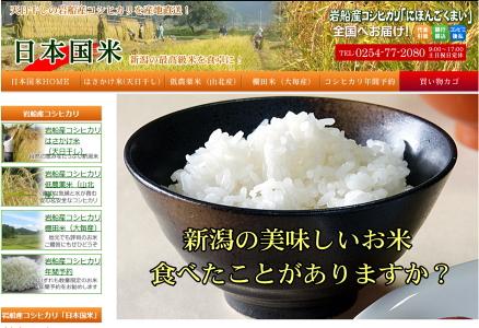 日本国米ホームページ